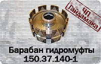 КПП Т-150 барабан гидромуфты 150.37.140-1