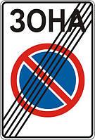 Запрещающие знаки — 3.39 Конец зоны ограниченной стоянки, дорожные знаки