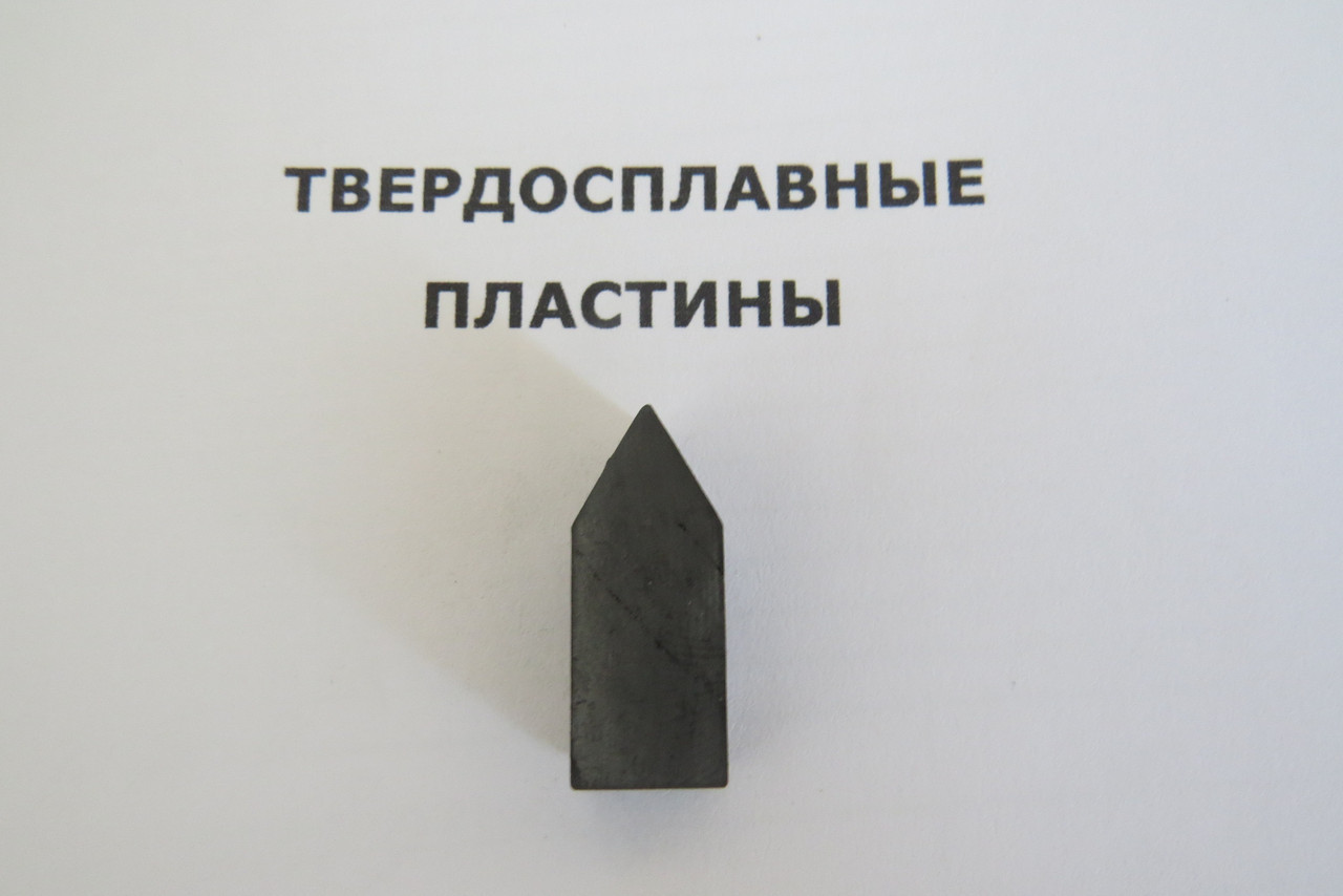 Пластина твердосплавная напайная тип 11 ГОСТ 25398-90