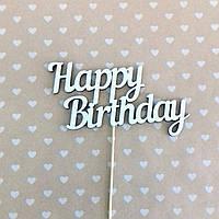 """Топпер дерев'яний """"Happy Birthday"""""""