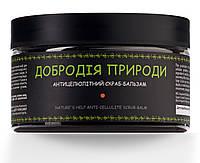 Скраб антицеллюлитный для тела ЧистоТел Помощь природы 250 мл (3.06.3ПС)