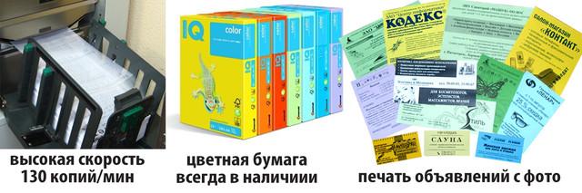 Ризография в Киеве на Шулявке, печать объявлений, тиражирование объяв
