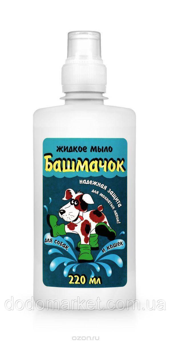 Жидкое мыло для кошек Башмачок 220 мл