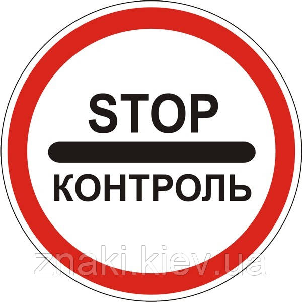 Запрещающие знаки — 3.41 Контроль, дорожные знаки