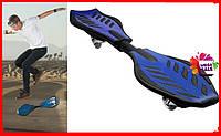 Скейтборд/скейт рипстик Ripstik Razor двухколесный с алюминиевой рамой: Синий