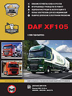 Книга DAF XF105 Руководство по ремонту, техобслуживанию, каталог деталей