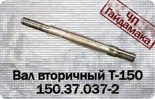 150.37.037-2 Вал вторичный КПП Т-150Г, Т-150К, ХТЗ-17221