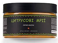 Скраб для тела Чистотел Цитрусовые Грезы 250мл (3.12.5ПС)