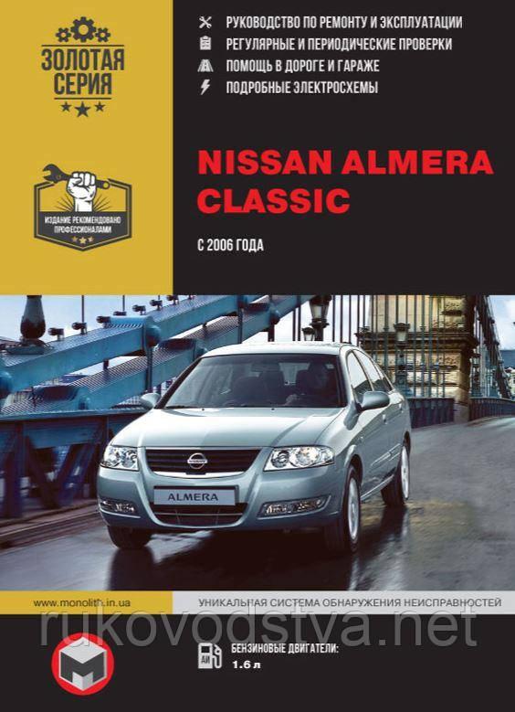 Книга Nissan Almera Classic c 2006 Справочник по ремонту, обслуживанию и эксплуатации