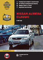 Книга Nissan Almera Classic c 2006 Справочник по ремонту, обслуживанию и эксплуатации, фото 1