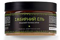 Скраб-бальзам для тела Чистотел Имбирный Эль 250 мл (3.13.4ПС), фото 1