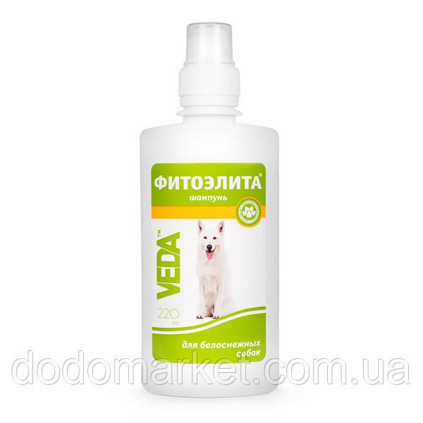 Фитоэлита шампунь для белоснежных собак 220 мл
