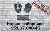 КПП Т-150 Каркас заборника 151.37.048, фото 2