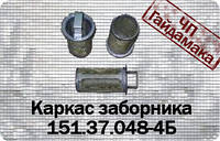 КПП Т-150 Каркас заборника 151.37.048