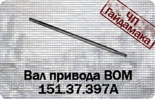 Т150 Вал привода ВОМ 151.37.397