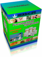 Расширенная программа похудеть Herbalife