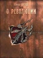 Арендт Ханна «О Революции» Москва, Издательство «Европа» 2011, 464 с.
