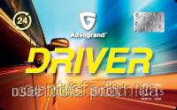 Адвокард — «Дорожный адвокат»