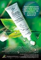 """Крем для рук """"Хуа Шен"""" с натуральным зелёным чаем"""