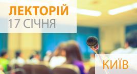 Лекторій 17 січня 2019. Київ або он-лайн