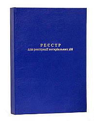 Реєстр для реєстрацій нотаріальних дій (100 листів) СТАРИЙ ЗРАЗОК