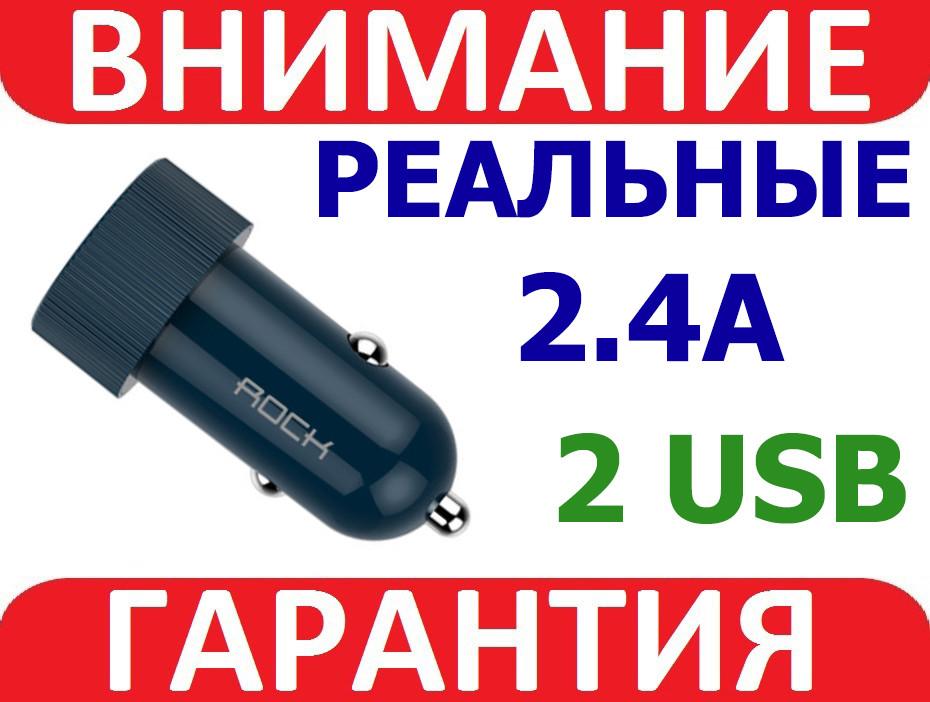 Автомобильное зарядное устройство Rock РЕАЛЬНЫЕ 2.4A
