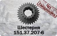 151.37.207-6Шестерня z=31×18 КПП Т-150(кпп т150)