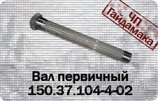 Вал первичный 150.37.104-4 КПП Т-150