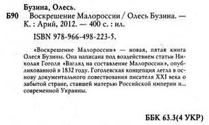 Воскрешение Малороссии Бузина О, фото 2