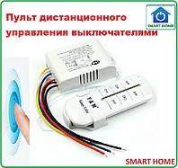 Пульт управления для выключателей SMART HOME (Умный дом)