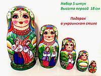 Подарок в украинском стиле Матрешка 18 см, 5 в 1, большая, ручная роспись, украинский сувенир (1)