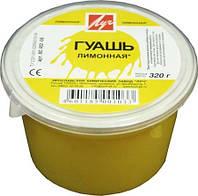 Гуашь Гуашь лимонная 320 гр. 8С402-08  Луч Россия
