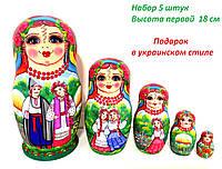 Подарок на день святого Валентина Матрешка 18 см ручной работы большая 5-ти местная украинский стиль (4)