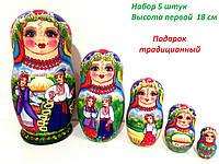 Матрешка 18 см большая красивый подарок на День Святого Валентина, яркий подарок по украински (8)