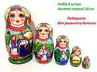 Оригинальная Матрешка 18 см подарок на День Святого Валентина, ручная украинская роспись, набор 5 шт (9)