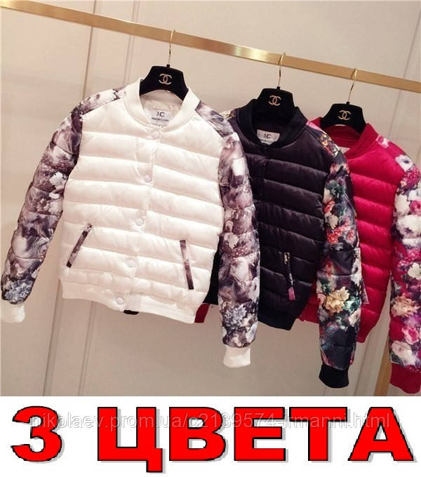 Модная Куртка ЦВЕТОК-РУКАВ! 3 ЦВЕТА!