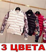 Модная Куртка ЦВЕТОК-РУКАВ! 3 ЦВЕТА!, фото 1