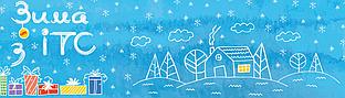 Подарункова акція «Зима з ІТС»