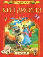 Кіт і лисиця. Читаємо самі