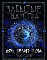 Андрей Лазарчук, Юсуп Бахшиев: Забытые царства. Дочь Белого Меча