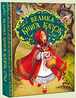 Велика книга казок (ілюстрації Джона Пейшенса)