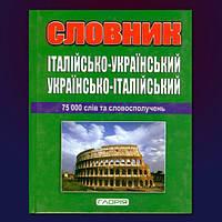 Глория Італійсько-Український, Українсько-Італійський словник 75 000 слів, фото 1