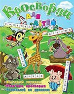 Глория Кросворди для дітей. Жираф, фото 1