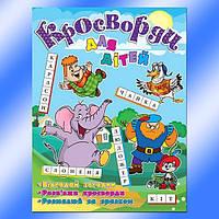 Глория Кросворди для дітей. Слоненя, фото 1