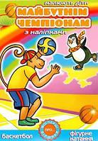 Глория Майбутнім чемпіонам. Баскетбол, фото 1