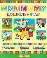Глория Малятам-дошкільнятам. Козлик, фото 1