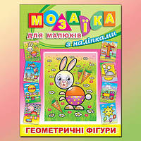 Глория Мозаїка для малюків з наліп. Зайчик, фото 1
