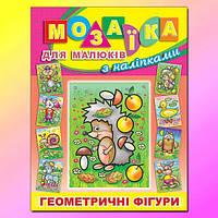 Глория Мозаїка для малюків з наліп. Їжачок