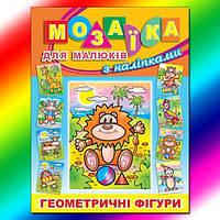 Глория Мозаїка для малюків з наліп. Левеня, фото 1