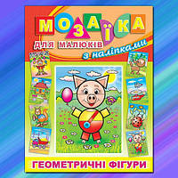 Глория Мозаїка для малюків з наліп. Поросятко, фото 1